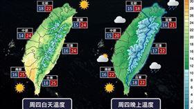 天氣風險 WeatherRisk,台灣颱風論壇 天氣特急 圖/翻攝自臉書