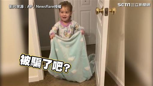 ▲女孩把毯子上上下下移動,耍觀眾的逗趣模樣。(圖/AP/Newsflare授權)