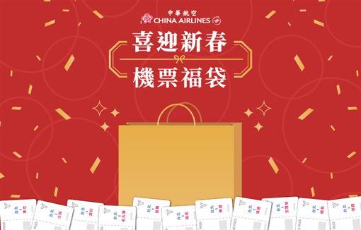 ▲新春福袋(圖/華航提供)