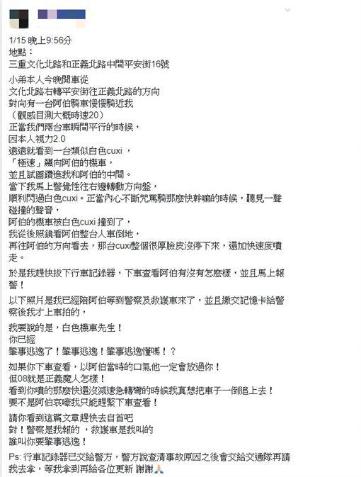 新北,三重,車禍,肇逃,爆料公社(圖/爆料公社)