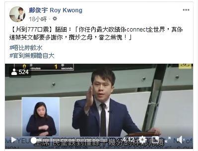 香港議員 鄺俊宇