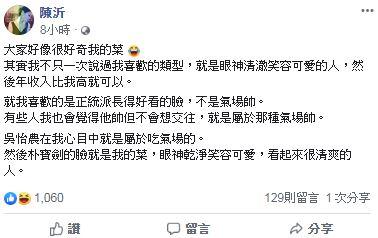 陳沂/臉書