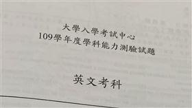 搶先看/學測英文 完整題目、解答
