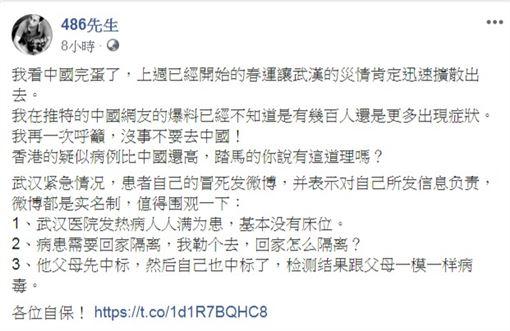 中國,武漢肺炎,病患(圖/翻攝自486先生臉書)