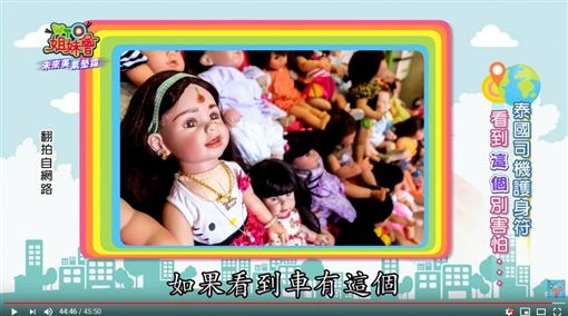 泰國禁忌(翻攝自YouTube)