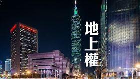 國產署將於2020年1月20日公告推出台北市世貿三館基地招標設定地上權(圖/資料照)