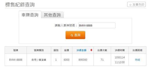 ▲公路總局競標車牌BMW-8888(圖/翻攝網站)