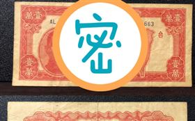台幣,紙鈔,婆婆,價值,面額,通膨 圖/翻攝爆廢公社公開版