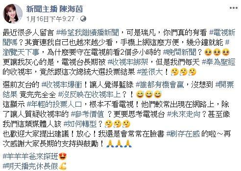 陳海茵 圖/臉書