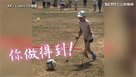 ▲喜歡運動的艾蜜莉亞,接受手術後還是樂於踢球,做原本就喜歡的事情。(圖/AP/Caters TV授權)