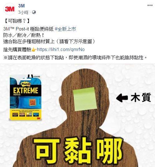 可黏哪!3M便條紙廣告致敬韓國瑜「可憐哪」 網笑:小編檢到槍。(圖/翻攝自3M臉書粉絲團)