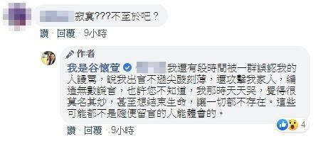 谷懷萱 圖/臉書