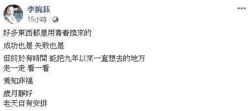 李婉鈺 圖/臉書