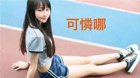 「可憐哪」正妹陳Q妹(圖/翻攝自陳Q妹臉書)