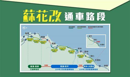 台9線,蘇花改,全線通車,春節,行車攻略,過年,農曆新年 圖/公路總局提供