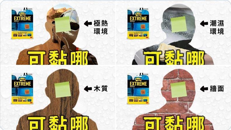 3M便條紙廣告致敬韓國瑜「可憐哪」(圖/翻攝自推特)