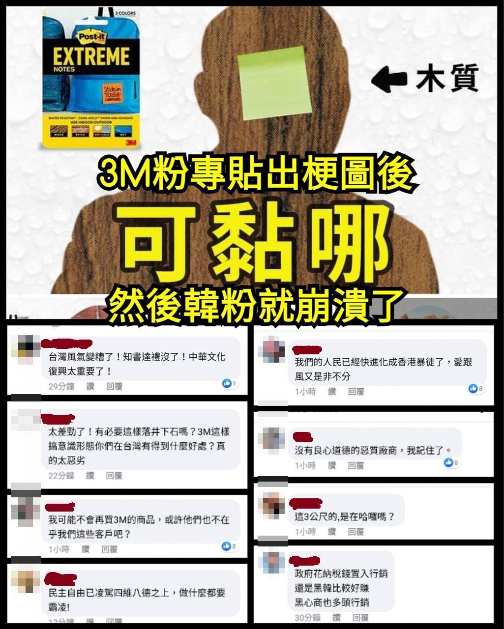 3M便條紙廣告致敬韓國瑜「可憐哪」(圖/翻攝自PTT)