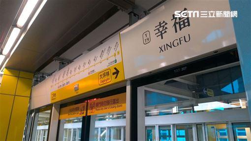捷運幸福站。(圖/記者陳韋帆攝影)