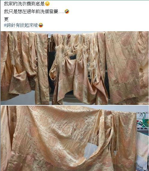 窗簾丟洗衣機變豆皮 (爆廢公社二館)