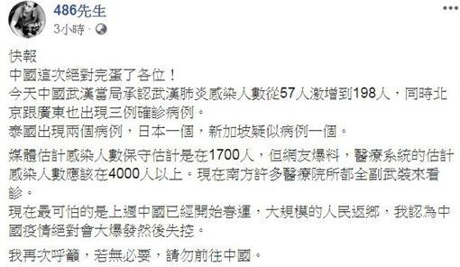 武漢肺炎,疫情,486先生圖/翻攝自486先生臉書