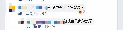 朱永德(王世昌)開uber 圖翻攝自爆廢公社公開版