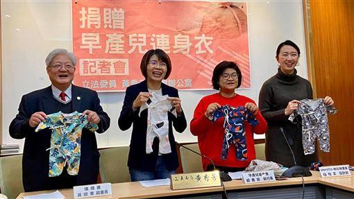黃秀芳:捐贈早產兒連身衣 讓愛環抱小小身軀民進黨立委黃秀芳(左2)20日舉行記者會時表示,感謝台灣有紡織廠與設計師願意針對早產兒量身打造連身衣,並捐贈給早產兒基金會,也呼籲社會大眾能一起關心早產兒議題。中央社記者陳俊華攝 109年1月20日