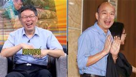 台北市長柯文哲大笑回高雄市長韓國瑜。(組合圖/資料照)