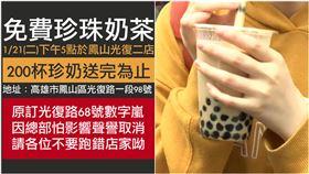 高雄民眾發起「光復高雄送珍奶」活動,結果合作店家總公司下令取消,引起網友砲轟。(圖/翻攝自高雄點Kaohsiung.臉書)