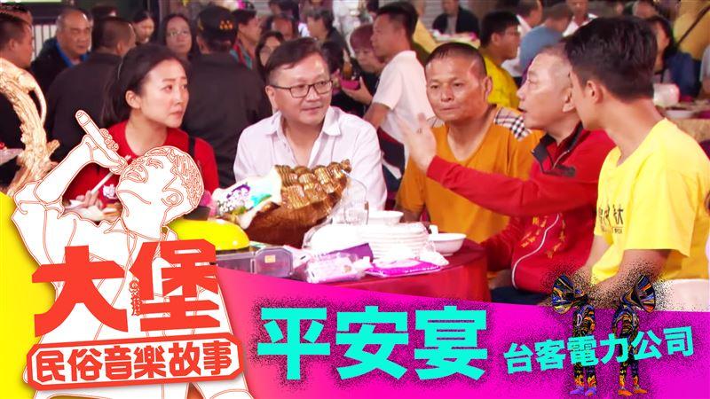 台灣好話大集合 全部都在這首平安宴