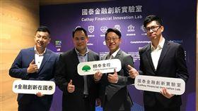 強化數位轉型 國泰金與9家新創公司合作創新實驗國泰金20日宣布成立「國泰金融創新實驗室」,與9家新創公司合作創新實驗。中央社記者劉姵呈攝 109年1月20日