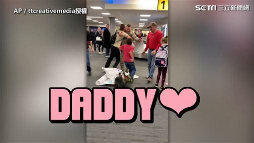 ▲看到許久不見的爸爸興奮大叫「DADDY」的孩子。(圖/AP/ttcreativemedia授權)