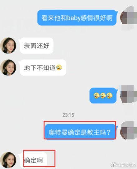Angelababy 黃曉明 微博