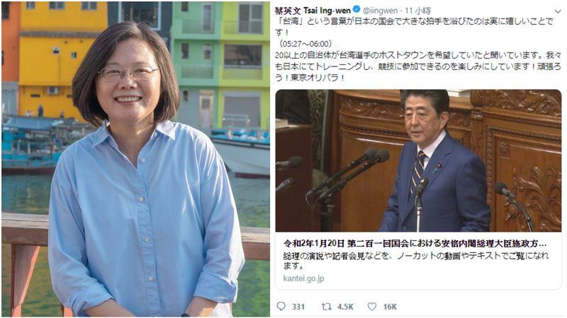 安倍講台灣…國會響掌聲 小英表開心