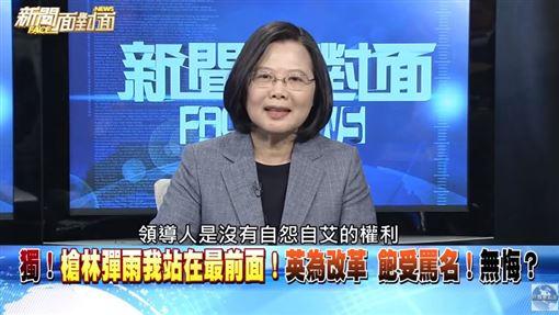 蔡英文,新聞面對面(圖/翻攝自YouTube)