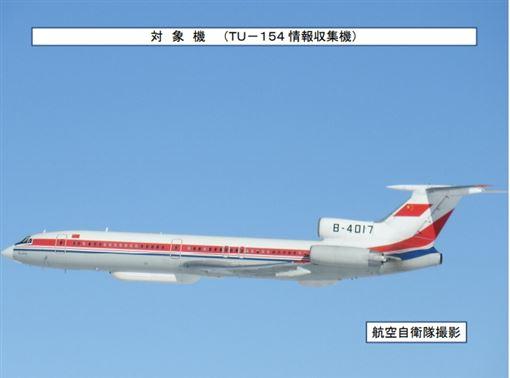 日本防衛省20日發現一架編號B-4017的中國解放軍TU-154電偵機在東海空域出沒。(圖/翻攝自日本防衛省)