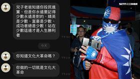 韓粉爸爸稱「少數永遠是對的」,轟兒子挺小英是文化大革命。