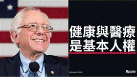 美國,民主黨,桑德斯,人權,台灣健保。(圖/翻攝自Bernie Sanders臉書)