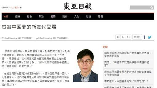 南韓「東亞日報」駐北京特派員尹完準20日在輿論版以「威脅中國夢的新一代登場」評論,記述台灣和香港的年輕一代拒絕接受中國「一國兩制」。(圖/翻攝自東亞日報官網http://www.donga.com/tw)