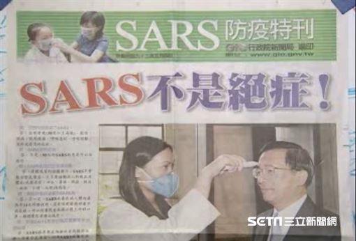 2003年台灣爆發SARS,衛生署印製SARS防疫特刊。(圖/資料照)