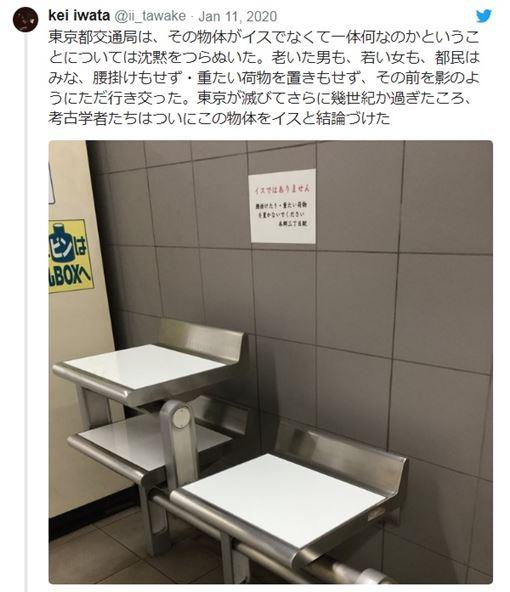東京地鐵「白色座椅」禁坐 網曝神秘用途(圖/翻攝自推特)
