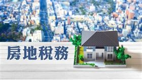 房地稅務 房屋使用情形有變更,要依規定申報(圖/資料照)