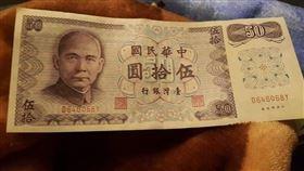 爆廢公社公開版,50元,紙鈔,伍拾圓,收藏品