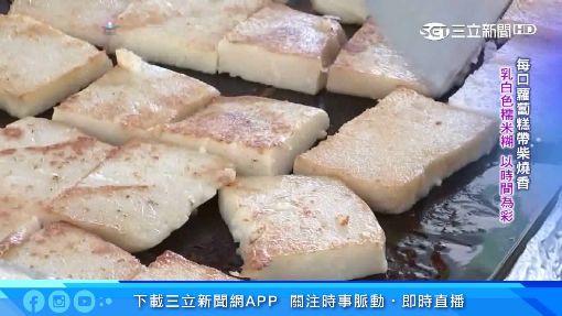 台灣亮起來/深山好滋味!「柴燒蘿蔔糕」 每一口都帶柴香