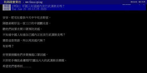 中國大陸,疫情,資訊,公布,PTT 圖/翻攝自PTT