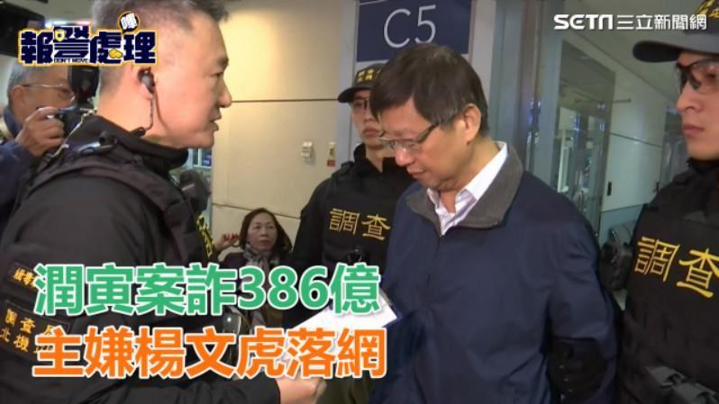 潤寅詐貸案/楊文虎遭裁定羈押禁見