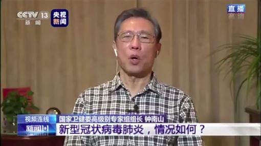 武漢肺炎/源頭找到了?中國抗SARS權威籲:不要再吃了,鐘南山,翻攝自央視