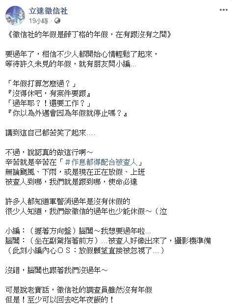 立達徵信社/臉書