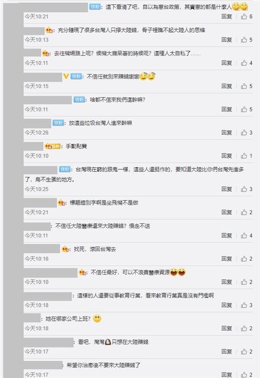 武漢肺炎 中國網民