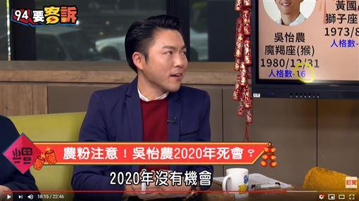 94要客訴(翻攝自YouTube)