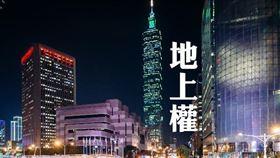 國產署公告推出台北市世貿三館基地招標設定地上權,歡迎各界踴躍投標(圖/資料照)